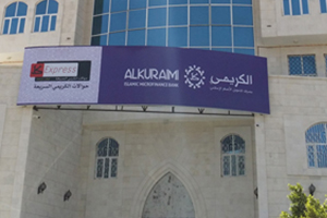 Dahua Upgrades Alkuraimi Islamic Microfinance Bank Security System in Yemen