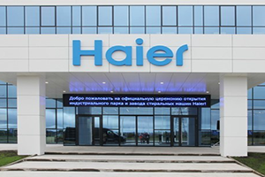 Dahua AI Helps Haier Create Intelligent Industrial Park in Russia