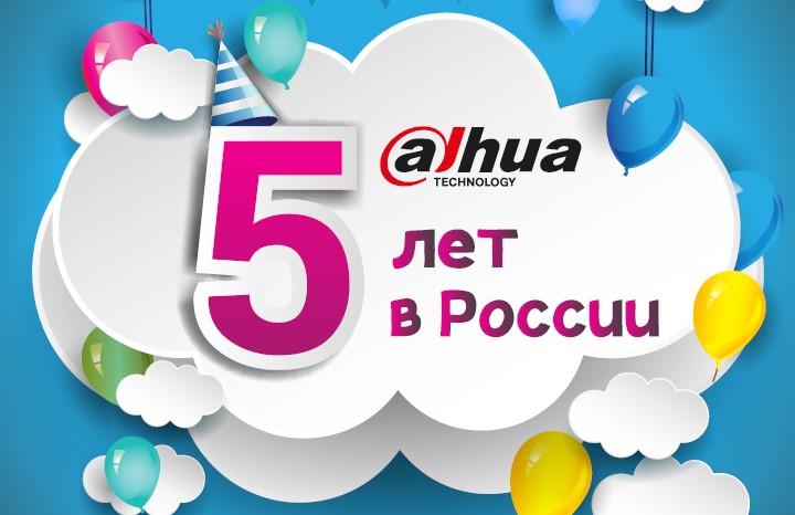 Dahua Technology в России – 5 лет