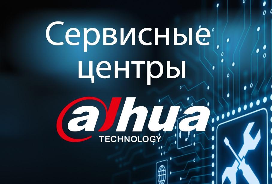 Dahua открывает сервисный центр в Екатеринбурге