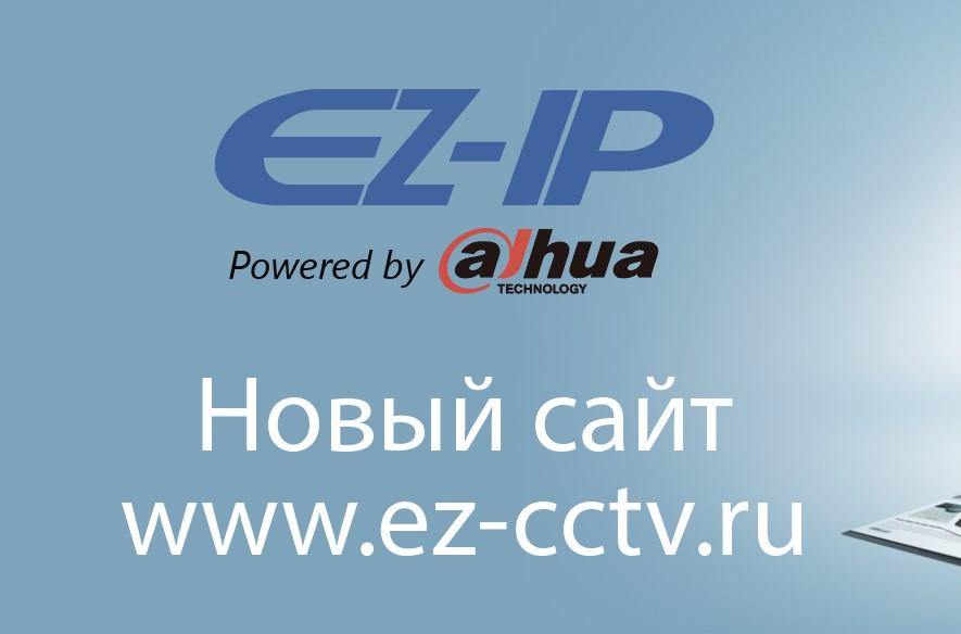 Официальный веб-сайт EZ-IP