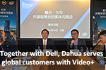 Together with Dell, Dahua serves global customers with Video+