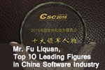 Mr. Fu Liquan, Top 10 Leading Figures in China Software Industry