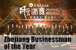 """From Rags to Riches"", Mr. Fu Liquan named ""Zhejiang Businessman of the Year"""