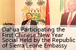 Dahua Participating the First Chinese New Year Social Held by the Republic of Sierra Leone Embassy