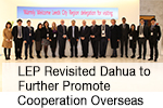 LEP Revisited Dahua to Further Promote Cooperation Overseas