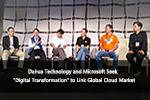 "Dahua Technology and Microsoft Seek ""Digital Transformation"" to Link Global Cloud Market"