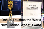Dahua Touches the World with Golden Wheat Award