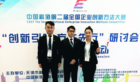 Dahua Won Second Prize in CAST Second National Enterprise Innovative Methods Competition