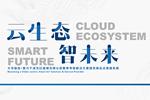 """Cloud Ecosystem, Smart Future"", Dahua Technology in CPSE 2017"