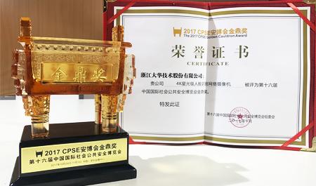 """La Telecamera IP Dahua 4K Ultra-Starlight a Riconoscimento Facciale ha vinto il CPSE 2017 """"Golden Cauldron Award"""""""