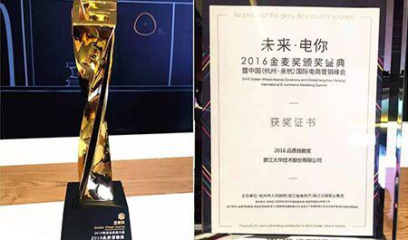 Hangzhou Municipal Government Award 2016