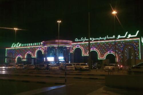 LuLu Hypermarket, Muscat, Oman